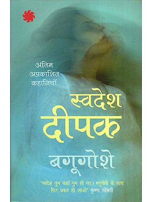 बगूगोशे -  Bagugoshe (Short Stories)