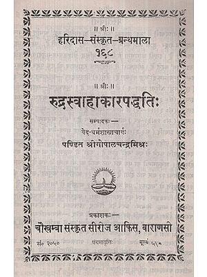 रुद्रस्वाहाकारपद्धति: - Rudra Swahakar Paddhati