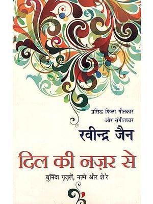 दिल की नज़र से: Dil Ki Nazar Se (Poetry by Ravindra Jain)