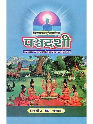 पञ्चदशी - Panchadashi