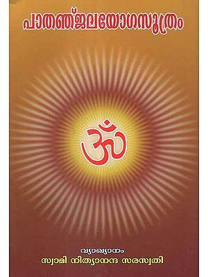 Patanjala Yoga Sutram (Malayalam)