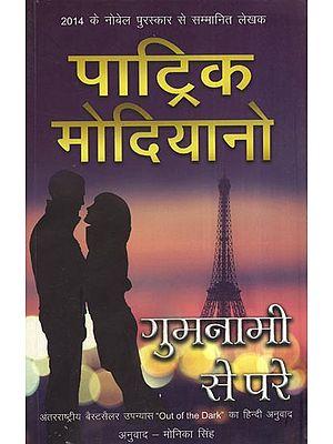 गुमनामी से परे - Gumnami  Se Pare (Hindi Translation of 'Out of the Dark')