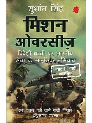 मिशन ओवरसीज़ (विदेशी धरती पर भारतीय सेना के साहसिक अभियान) - Mission Overseas (Indian Army's Adventure Expeditions on Foreign Land)