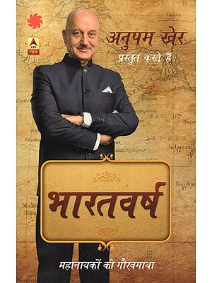 भारतवर्ष: Gems of India-Bharatvarsh (Biographies Presented by Anupam Kher)