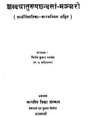 शब्द धातुरूप छन्दसां मञ्जरो - Shabda Dhaturoop Chhandasam Manjaro