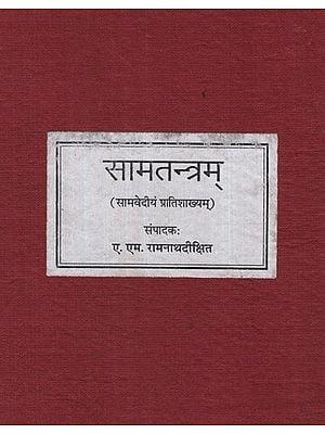 सामतन्त्रम् - Samatantram (Photostat)