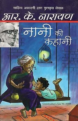 नानी की कहानी : Grandmother's Tale (A Novel by R. K. Narayan)