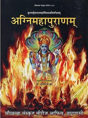 अग्निमहापुराणम् - Agni Mahapuranam