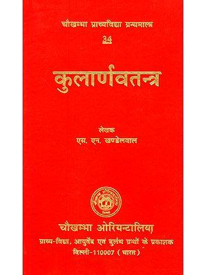 कुलार्णवतन्त्र - Kularnava Tantra