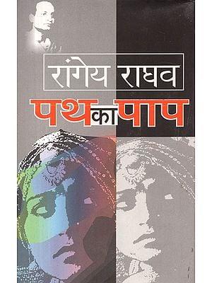 पथ का पाप: Path Ka Paap (A Novel by Rangey Raghav)