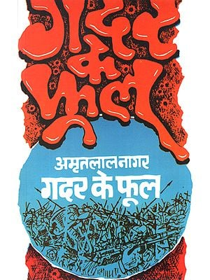 गदर के फूल: Gadar ke Phool (A Novel by Amritlal Nagar)