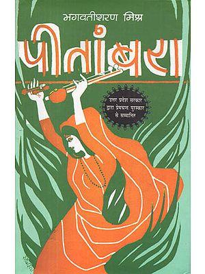 पीतांबरा: Peetambara (A Novel Based on Meera Bai's Life)