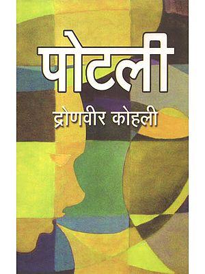 पोटली: Potli (A Novel)