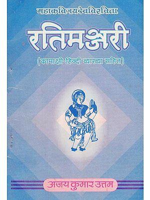 रतिमञ्जरी - Rati Manjari