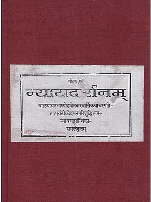 न्यायदर्शनम्: The Nyaya Darsanam (Photostat)