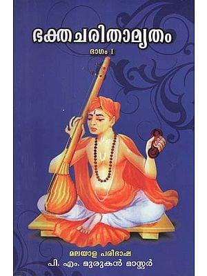 Bhakta Charitra Amrutham (Malayalam)