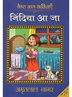 निंदिया आ जा: Nindiya Aa Jaa (Best Stories for Children by Amritlal Nagar)