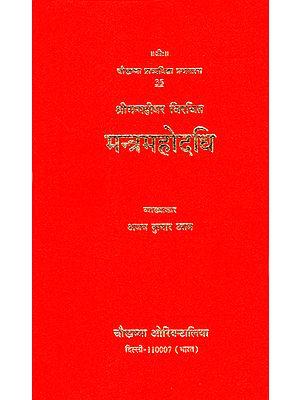 मन्त्रमहोदधि - Mantra Mahodadhi