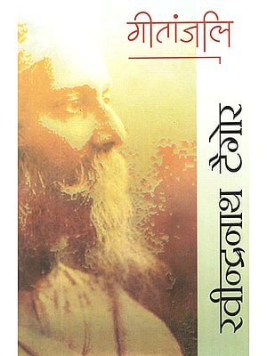 गीतांजलि: Geetanjali (A Poetry by Rabindranath Tagore)