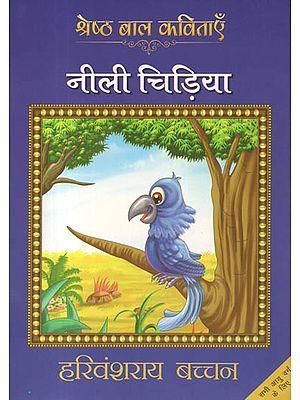 नीली चिड़िया: Blue Bird (Best Stories for Children by Harivansh Rai Bachchan)