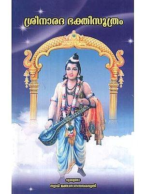 Shri Narada Bhakthi Suthram (Malayalam)