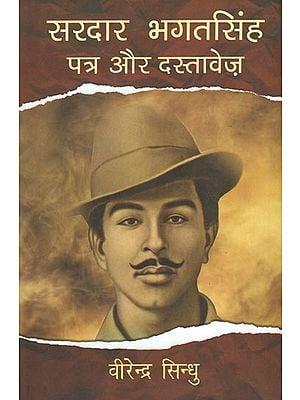 सरदार भगतसिंह पत्र और दस्तावेज- Letters and Documents of Sardar Bhagat Singh