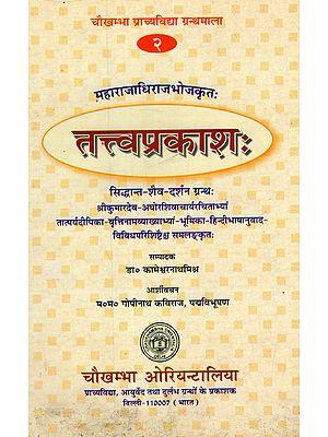 तत्वप्रकाश - Tattvaprakasah (Siddhanta Saiva Darsanam by Maharajadhiraja Bhoja)
