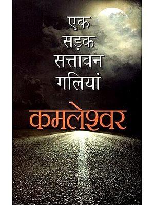 एक सड़क सत्तावन गलियां: One Way Fifty Seven Streets (Kamleshwar's First Novel)