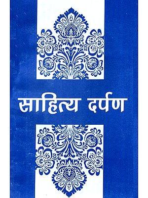 साहित्य दर्पण: Sahitya Darpan