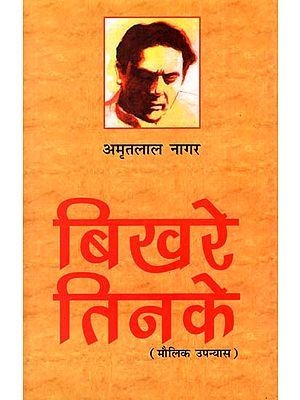 बिखरे तिनके : Bikhre Tinke (A Novel by Amritlal Nagar)