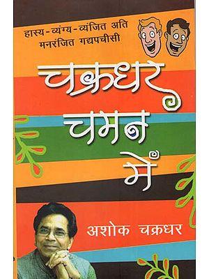 चक्रधर चमन में : Chakradhar Chaman Mein (Satire by Ashok Chakradhar)