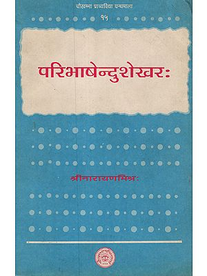 परिभाषेन्दुशेखर - Paribhasendu Sekhara by Sri Nagesh Bhatt (An Old and Rare Book)