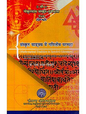 संस्कृत वाड्मय में गणितीय परम्परा - Mathematical Tradition in Sanskrit Literature
