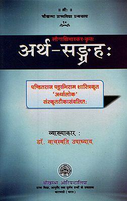अर्थ सङ्गह - Artha-Samgraha of Laugaksi Bhaskara (A Manual on Purva-Mimamsa)