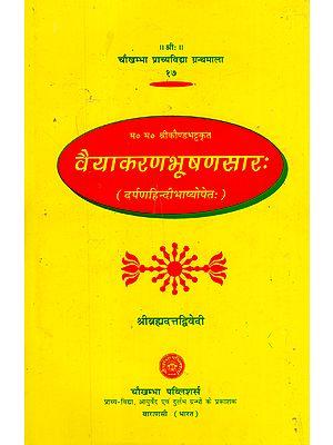 वैयाकरणभूषणसार (दर्पणहिन्दीभाष्योपेत) - Vaiyakaranabhusanasara by M.M. Shri Kaunda Bhatta (With Darpana Hindi Commentary)