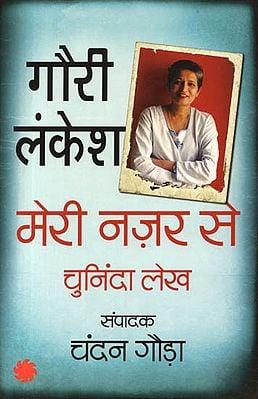 मेरी नज़र से चुनिंदा लेख (गौरी लंकेश): Selected Writings of Gauri Lankesh