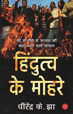 हिंदुत्व के मोहरे: Hindutva Ke Mohre (Organizations Helping BJP Backstage)