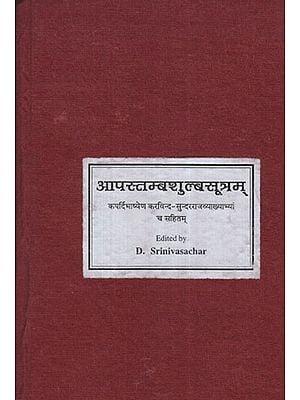 आपस्तम्बशुल्बसूत्रम् - Apastamba Sulba Sutram (Photostat)