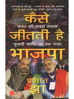 कैसे जीतती है भाजपा: How BJP Wins! (A View on The Strongest Electoral Part-BJP)