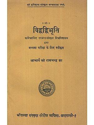विद्वद्विभूति - Vidvadvi Bhuti