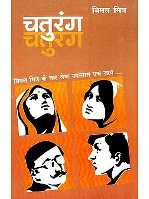 चतुरंग: Chaturang (Four Novels by Bimal Mitra)