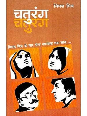 चतुरंग: Chaturang (Four Novels by Bimal Mitra)