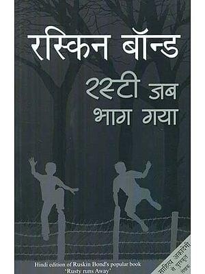 रस्टी जब भाग गया- Hindi Translation of Rusty Runs Away (Stories)