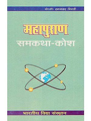 महापुराण समकथा कोश - Mahapurana Samakatha Kosha
