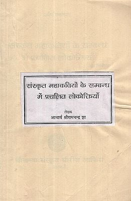 संस्कृत महाकवियो के सम्बन्ध में प्रचलित लोकोत्त्कियाँ - Folklores of Famous Sanskrit Poets