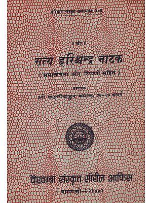 सत्य हरिश्र्चन्द्न नाटक - Satya Harishchandra Natak