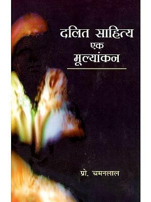 दलित साहित्य एक मूल्यांकन: Critical Evaluation of Dalit Literature