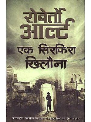 एक सिरफिरा खिलौना - Ek Sirphira Khilona (Hindi Translation of 'The Mad Toy')