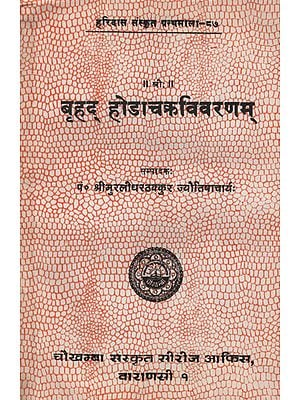 बृहद् होडाचक्रविवरणम् - Brihad Hoda Chakra Vivaranam
