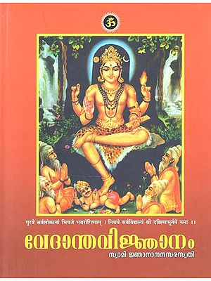 Vedanta Vignanam by Swami Gnanananda Saraswathi (Malayalam)